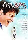 希望のちから[DVD]