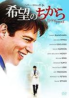 希望のちから [DVD]