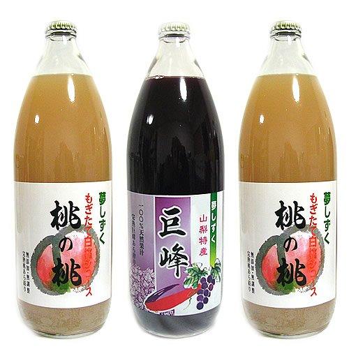 高級フルーツジュースセット[1L×3本詰め合わせ] 白桃・白桃・巨峰 [無添加無調整 果汁100%]