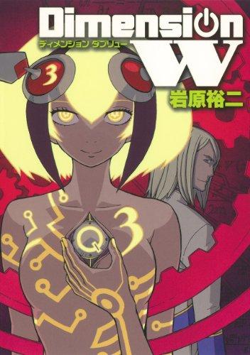 ディメンションW(3) (ヤングガンガンコミックススーパー) (ヤングガンガンコミックス SUPER)の詳細を見る