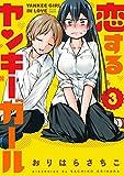 恋するヤンキーガール(3) (アクションコミックス)