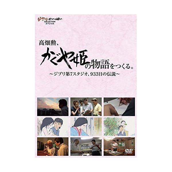 高畑勲、『かぐや姫の物語』をつくる。~ジブリ第7...の商品画像