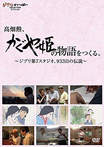 高畑勲、『かぐや姫の物語』をつくる。~ジブリ第7スタジオ、933日の伝説~ [DVD]