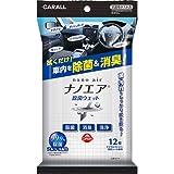 カーオール(CARALL) 消臭・除菌 消臭ナノエア 除菌ウェット 12枚