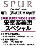 SPUR(シュプール) 2018年09月号増刊 付録無し版 表紙:安室奈美恵 [雑誌]: SPUR(シュプール) 増刊