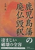 鹿児島藩の廃仏毀釈