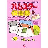 ハムスター倶楽部 20 (あおばコミックス 199 動物シリーズ)