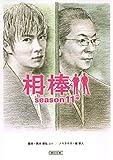 相棒 season11(中) (朝日文庫)