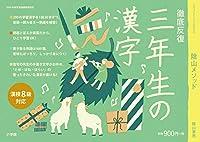 徹底反復 三年生の漢字 (コミュニケーションMOOK)