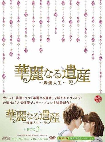 華麗なる遺産~燦爛人生~DVD-BOX 3