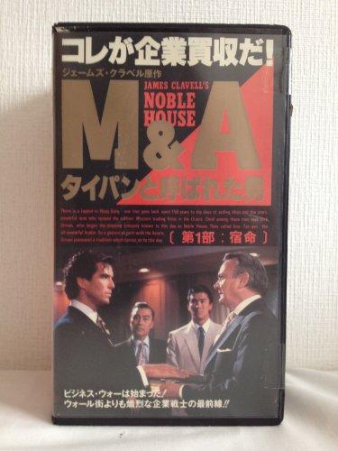 M&A タイパンと呼ばれた男・第1部「宿 [VHS]