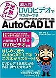 世界一やさしい 超入門 DVDビデオでマスターする AutoCAD LT 2002/2004/2005/2006/2007対応