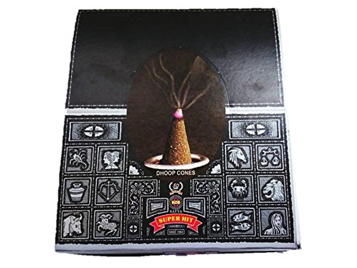 啓示進む夕暮れSATYA(サティヤ) スーパーヒット お香 コーンタイプ1ケース (12箱入り)