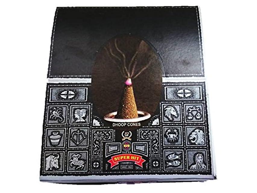 有料に変わる力強いSATYA(サティヤ) スーパーヒット お香 コーンタイプ1ケース (12箱入り)