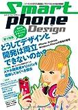 Smartphone Design [スマートフォンデザイン] ~スマートフォンアプリ開発者とデザイナのための総合情報誌