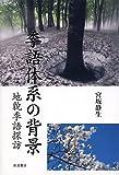 「季語体系の背景――地貌季語探訪」販売ページヘ