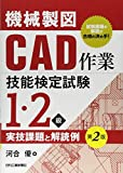 機械製図CAD作業技能検定試験 1・2級実技課題と解読例(第2版)