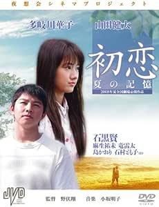 初恋 夏の記憶 [DVD]