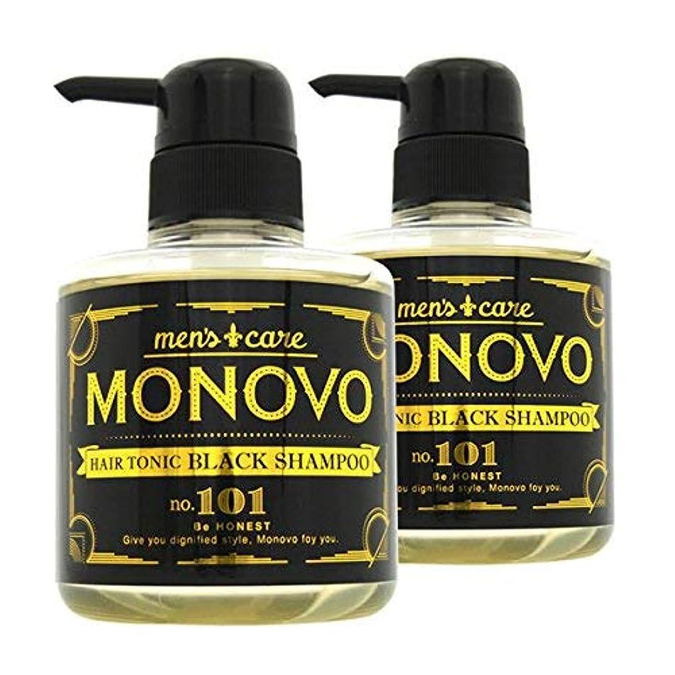 処理する定期的消費する【メンズアミノ酸シャンプー】ヘアケア MONOVO ヘアトニックブラックシャンプー 2本 600ml