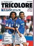 TRICOLORE 2009夏号 (アサヒオリジナル)