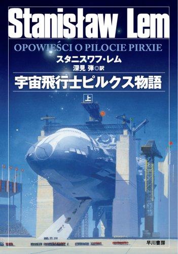 宇宙飛行士ピルクス物語(上) (ハヤカワ文庫SF)の詳細を見る