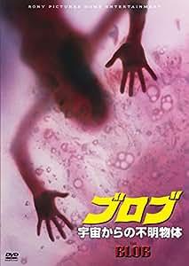 ブロブ/宇宙からの不明物体 [DVD]