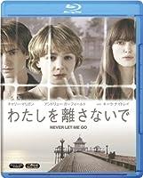 わたしを離さないで [Blu-ray]