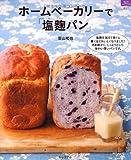 ホームベーカリーで「塩麹パン」 (マイライフシリーズ) 画像
