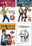 【Amazon.co.jp限定】人を描くのって楽しいね! 3巻セット 中村成一さん「非売品・人を描くのって楽しいね(マンガの顔の描き方篇)」付き