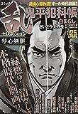 コミック乱セレクション琴心剣胆 (SPコミックス SPポケットワイド)