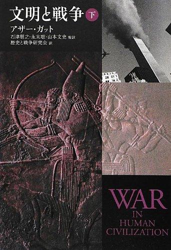 文明と戦争 (下)の詳細を見る