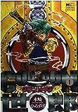 GOD GUN世郎 1 (マンガボーイズコミックススペシャル)