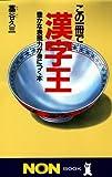 この一冊で漢字王―豊かな表現力が身につく本 (ノン・ブック)