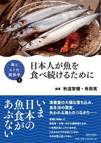 海とヒトの関係学  ①日本人が魚を食べ続けるためにの詳細を見る