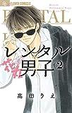レンタル花丸男子(2) (フラワーコミックスα)