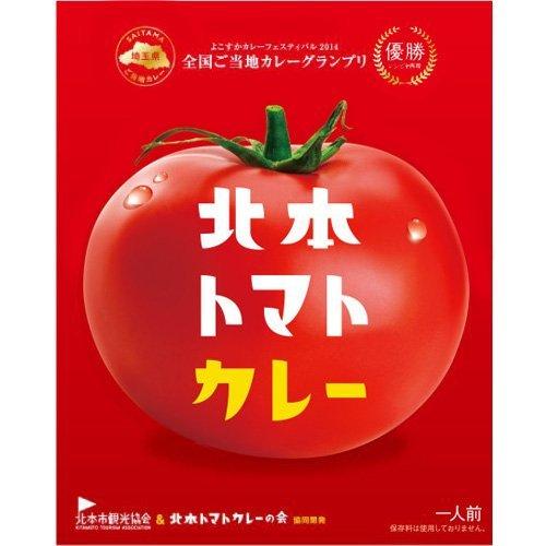 北本トマトカレー 200g