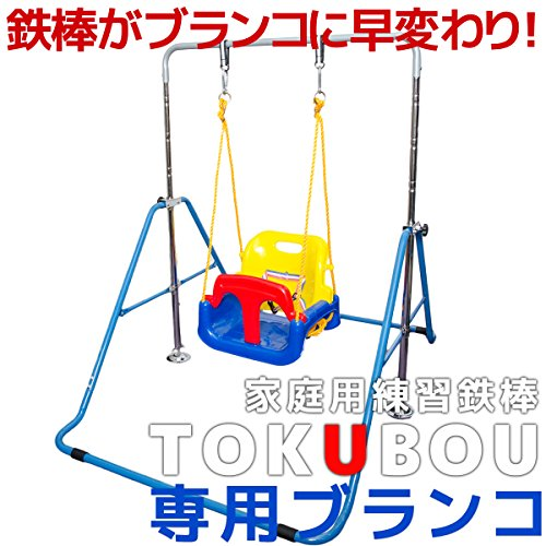 MRG TOKUBOU 子供用 ブランコ 背もたれタイプ 室内 屋外 家庭用 (イエロー×ブルー)