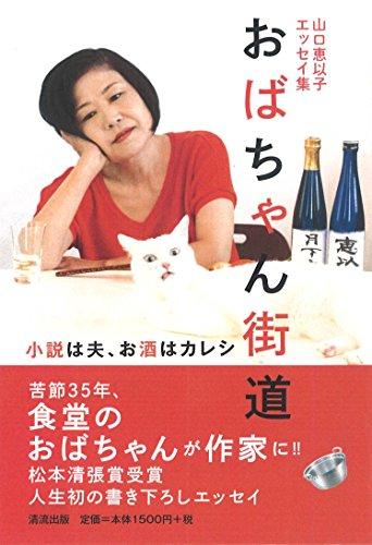 山口恵以子エッセイ集 おばちゃん街道 〜小説は夫、お酒はカレシ〜
