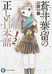 蒼井葉留の正しい日本語 (2) (富士見ファンタジア文庫)
