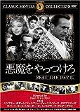 悪魔をやっつけろ [DVD] FRT-212