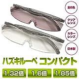 shop-Always ハズキルーペ コンパクト 正規品 ハズキ Hazuki 1.85倍 1.6倍 1.32倍 クリアレンズ カラーレンズ 父の日 母の日 日本製