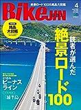 BikeJIN/培倶人(バイクジン) 2020年4月号 Vol.206(読者が選んだ絶景ロード100)[雑誌]