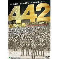 DVD>442日系部隊アメリカ史上最強の陸軍 (<DVD>)