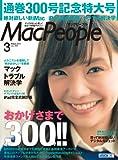 MacPeople 2013年3月号 [雑誌]