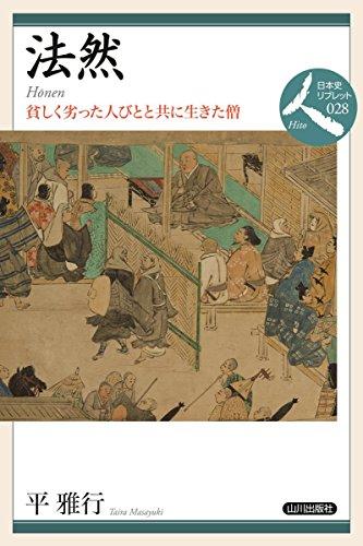 法然: 貧しく劣った人びとと共に生きた僧 (日本史リブレット人)