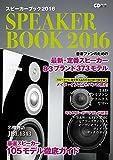 スピーカーブック2016 ~音楽ファンのための最新・定番スピーカー徹底ガイド~ (CDジャーナルムック) 画像