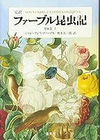 完訳ファーブル昆虫記 第8巻 上