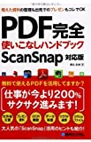 PDF完全使いこなしハンドブックScanSnap対応版