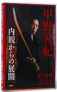 甲野善紀技と術理2014 -内観からの展開 [DVD]