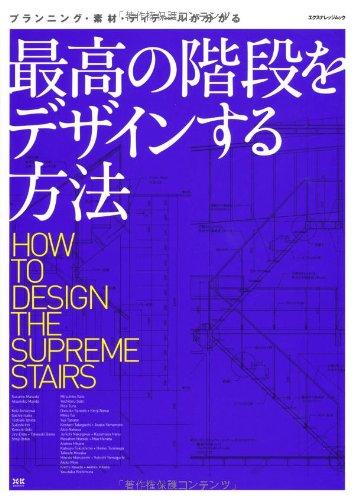 階段設計マニュアル 最高の階段をデザインする方法 (エクスナレッジムック)